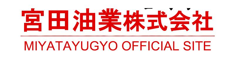 宮田油業株式会社
